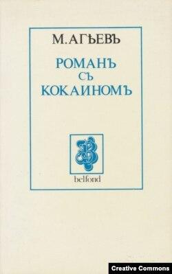 Обложка первого переиздания романа. Paris, Belfond, 1983