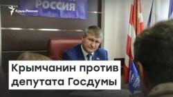 Крымчанин против депутата Госдумы | Радио Крым.Реалии