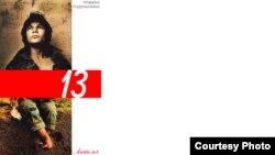 """Насловната страна на збирката раскази 13 во која е објавен расказот """"Кога се губат очилата"""" на писателот Жарко Кујунџиски."""