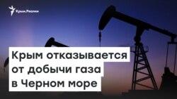 Крым отказывается от добычи газа в Черном море   Доброе утро, Крым