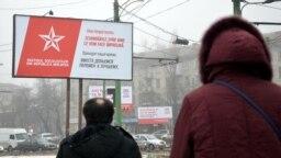 Panouri electorala la Chișinău. 31 ianuarie 2019