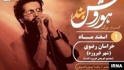 پوستر گروه هوروش بند برای اجرای شهر فیروزه