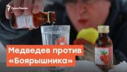 Медведев против «Боярышника». А крымчане? | Радио Крым.Реалии