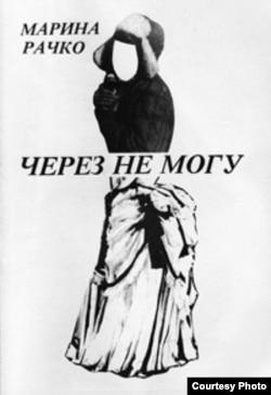 """Повесть Марины Ефимовой (Рачко) """"Через не могу"""" (1990). Обложка."""