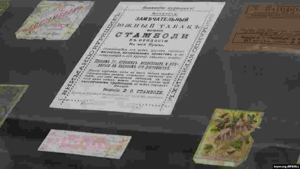 У путівниках кінця XIX століття збереглася реклама фабрики: «Чудовий південний тютюн, що відрізняється від іншого тютюну м'якістю, натуральним ароматом і не залишає після паління жодного осаду»