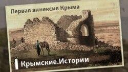 Первая аннексия Крыма | Крымские.Истории