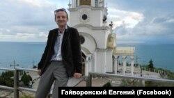 Евгений Гайворонский