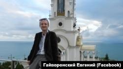 Євген Гайворонський