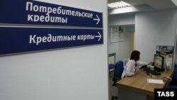 Банковское отделение российского банка.
