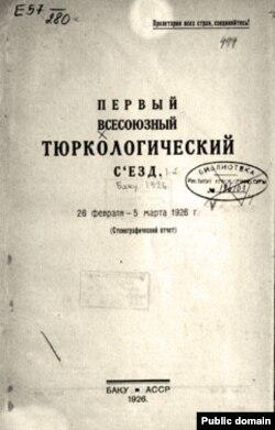 Birinci Türkoloji Qurultayınıñ stenografik esabatı