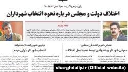 صفحه جامعه شرق چهارشنبه ۹ مهر