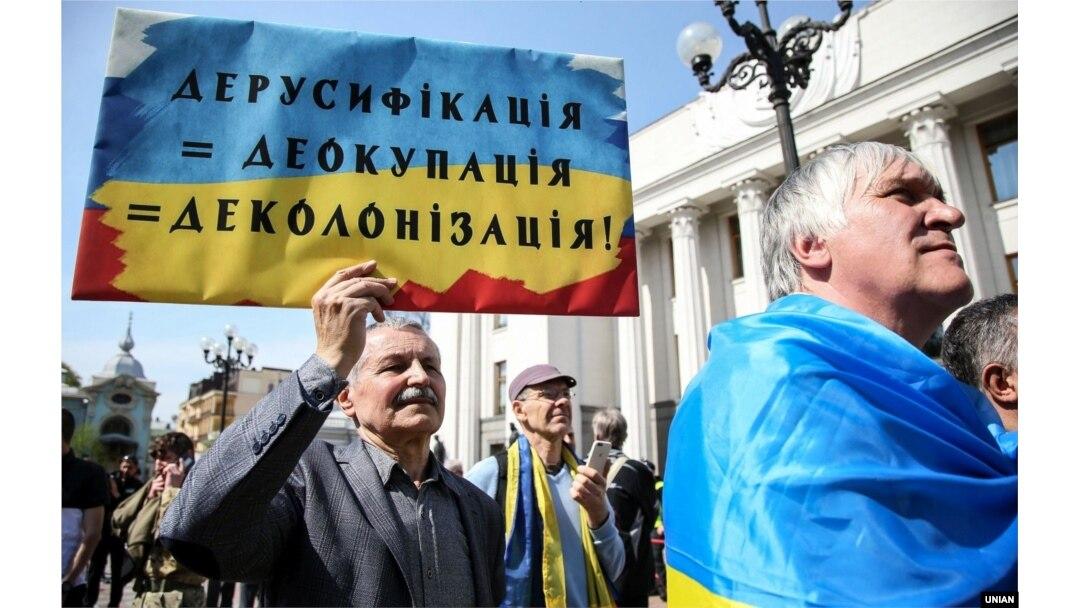 Під час мітингу біля Верховної Ради України. Цього дня депутати ухвалили закон про українську мову. Київ, 26 квітня 2019 року