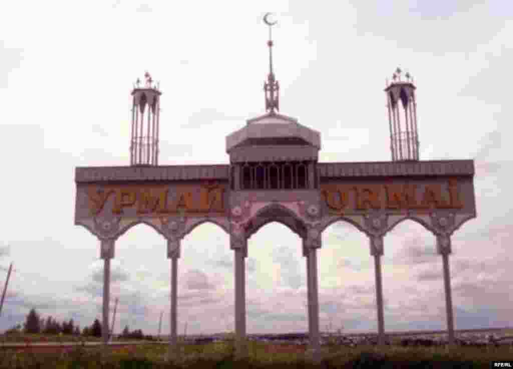 Чуашстан татарларының мәдәни башкаласы булган Урмай авыл капкасы