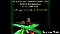 پوستر جشنواره تئاتر ایرانی در کلن آلمان