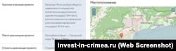 ТОВ «Технодром» створить у Ялті вертолітний майданчик