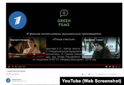 «Схемы» установили, что компания «Грин Филмс», учредителем которой является кипрская GREEN FAMILY LTD Зеленского, ведет активную деятельность в России