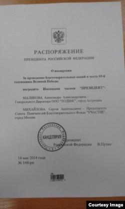 """""""распоряжение"""" о награждении Михася президентскими часами"""