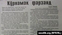 Скриншот страницы газеты «Ҳуқуқ» («Право»).