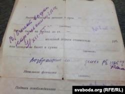 Адзнака, што Кутковіч атрымаў па вызваленьні 1025 рублёў