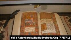 Пересопницьке Євангеліє. Факсиміле. З фондів Рівненського краєзнавчого музею
