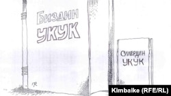 """Сатирик Кимбайке айрым """"аткаминерлердин"""" укукка карата мамилесин байкаган. 07.3.2011."""