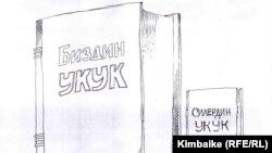 Айрым аткаминерлердин укукка карата мамилеси. Кимбайке. 07.3.2011.