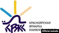 Логотип Красноярской ярмарки книжной культуры