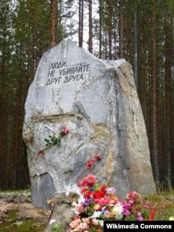 Памятник на месте массовых казней в урочище Сандармох вблизи г. Медвежьегорск