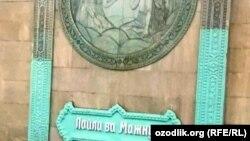 Испорченное маслянной краской панно Чингиза Ахмарова в Ташкентском метро.