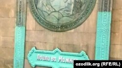 Тошкент метрополитени Алишер Навоий бекатидаги Чингиз Аҳмаров панноси