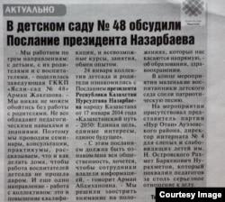 «Комсомольская правда» газетінің 2014 жылы 30 қаңтардағы санында шыққан «48-балабақшада президент Назарбаевтың жолдауын талқылады» атты мақала.