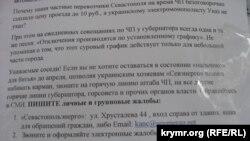 Севастополь, оголошення на під'їзді