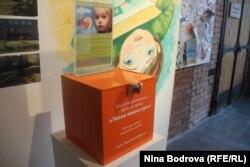 Владивосток, благотворительный аукцион