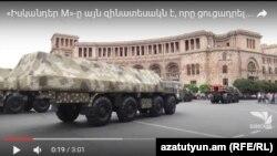 """""""Iskander M"""" Yerevan"""