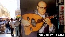 ملصق حفل استذكار منير بشير