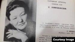 Народная артистка СССР Сайра Кийизбаева.