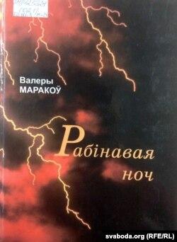Вокладка кнігі выбранага Валерыя Маракова (склаў Леанід Маракоў). 2003 г.
