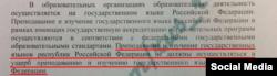 Казанның Вахитов районы прокуратурасының күрсәтмәсе