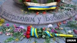 Квіти біля пам'ятника дітям, розстріляних у Бабиному Яру. Київ, 29 вересня 2016 року