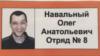 Telegram'мы от Олега Навального