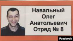 Бейдж Олега Навального в колонии.