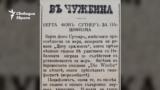 Den Newspaper, 20.05.1909