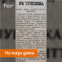 Den Newspaper, 20.05.1909