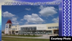 Листівка із зображенням української гімназії в Сімферополі, 2014 рік