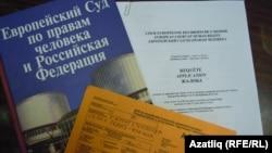 Жалоба гражданина России Наиля Валиева в Европейский суд по правам человека. Иллюстративное фото.