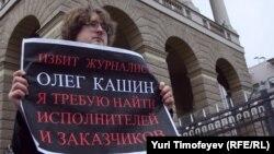 Пикет в поддержку Олега Кашина на Петровке, 38, 7 ноября 2010