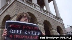 Акция в поддержку Олега Кашина у ГУВД Москвы на Петровке, 38, 7 ноября 2010