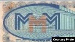 """Ценные бумаги российского """"МММ"""" 90-х годов"""