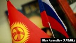Флаги Кыргызстана и России.