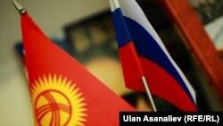 Государственные флаги Кыргызстана и России.